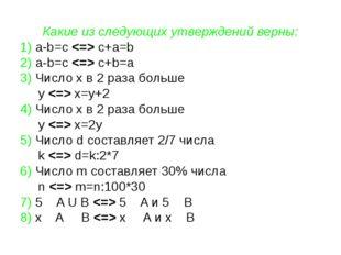 Какие из следующих утверждений верны: 1) a-b=с  с+а=b 2) a-b=с  с+b=а 3) Числ