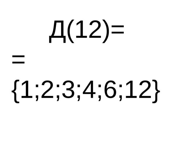 Д(12)= = {1;2;3;4;6;12}