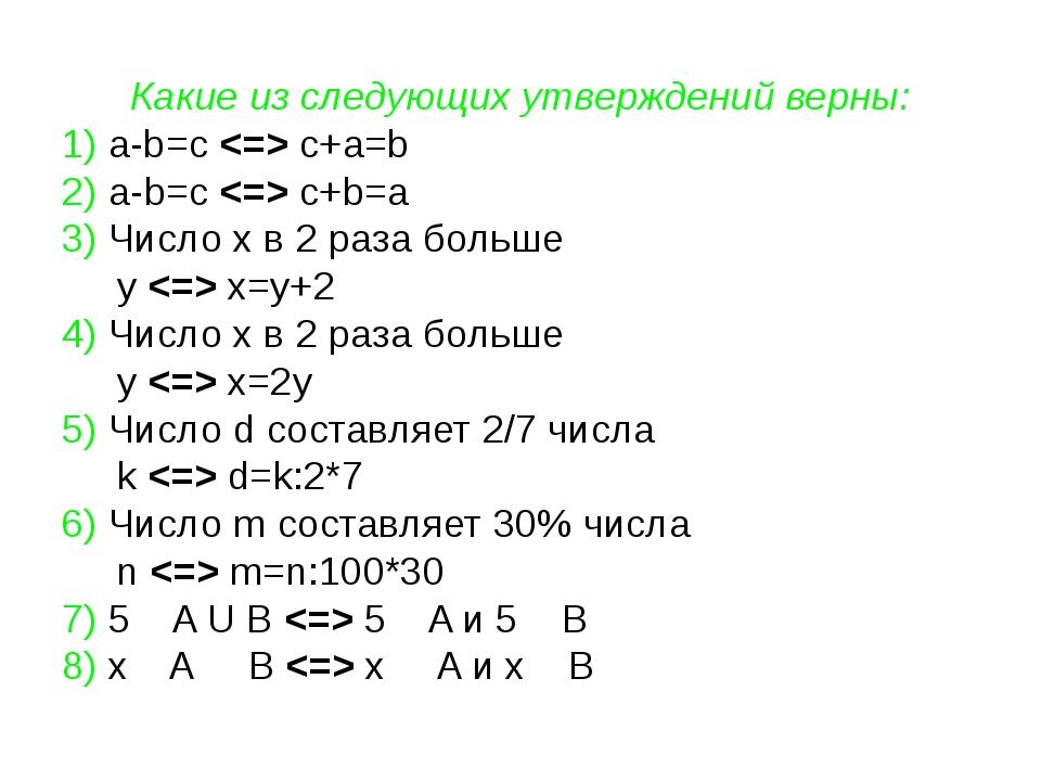Какие из следующих утверждений верны: 1) a-b=с  с+а=b 2) a-b=с  с+b=а 3) Числ...