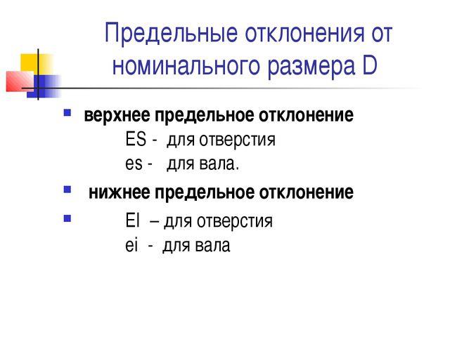 Предельные отклонения от номинального размера D верхнее предельное отклонение...