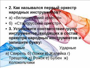2. Как назывался первый оркестр народных инструментов? а) «Великорусский орке