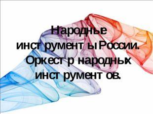 Народные инструменты России. Оркестр народных инструментов.