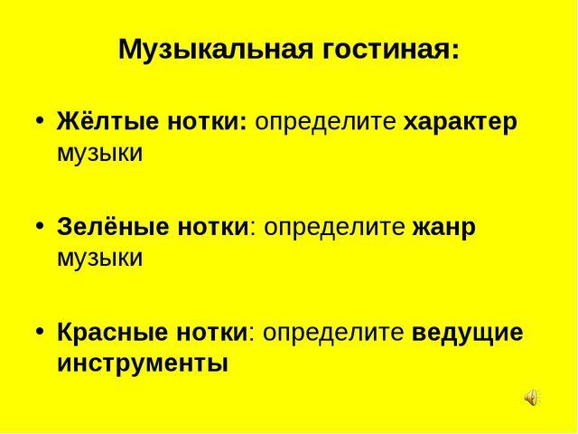 Музыкальная гостиная: Жёлтые нотки: определите характер музыки Зелёные нотки:...
