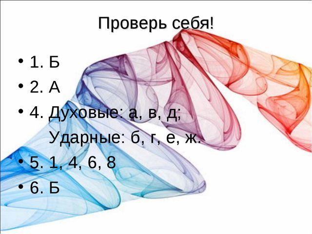 Проверь себя! 1. Б 2. А 4. Духовые: а, в, д;  Ударные: б, г, е, ж. 5. 1, 4,...