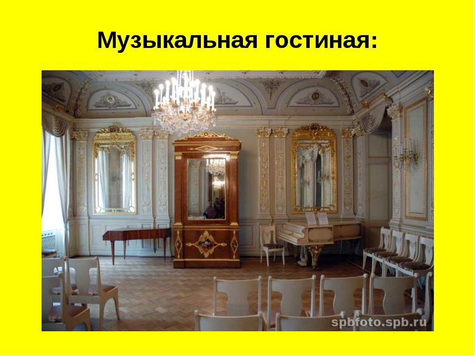 Музыкальная гостиная: