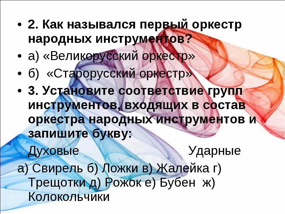 2. Как назывался первый оркестр народных инструментов? а) «Великорусский орке...