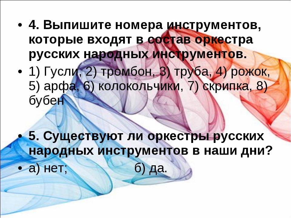 4. Выпишите номера инструментов, которые входят в состав оркестра русских нар...
