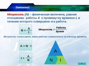 Мощность (N) – физическая величина, равная отношению работы A к промежутку вр
