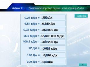 Выполните перевод единиц измерения работы 0,25 кДж = … Дж 6,54 кДж = … Дж 0,