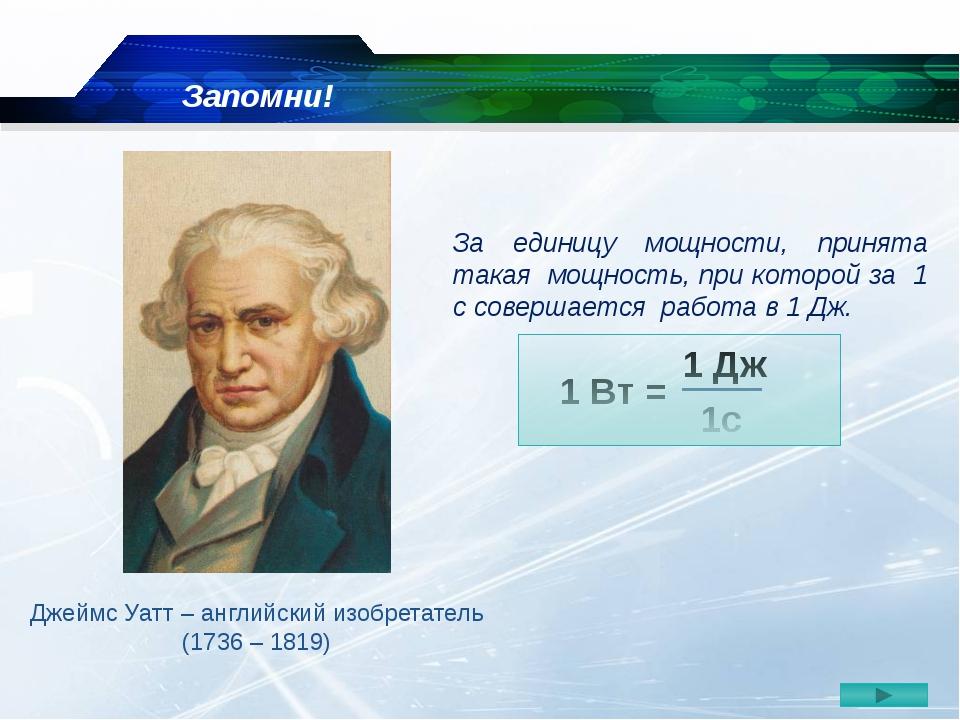 За единицу мощности, принята такая мощность, при которой за 1 с совершается р...