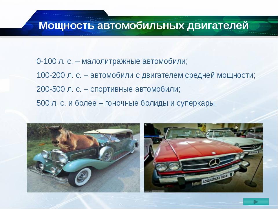 Мощность автомобильных двигателей 0-100 л. с. – малолитражные автомобили; 100...