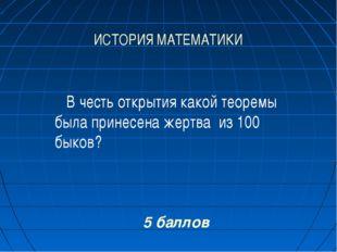 ИСТОРИЯ МАТЕМАТИКИ В честь открытия какой теоремы была принесена жертва из 1