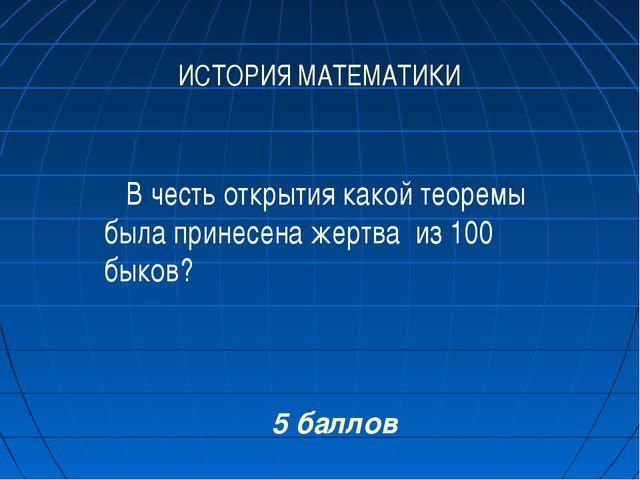 ИСТОРИЯ МАТЕМАТИКИ В честь открытия какой теоремы была принесена жертва из 1...