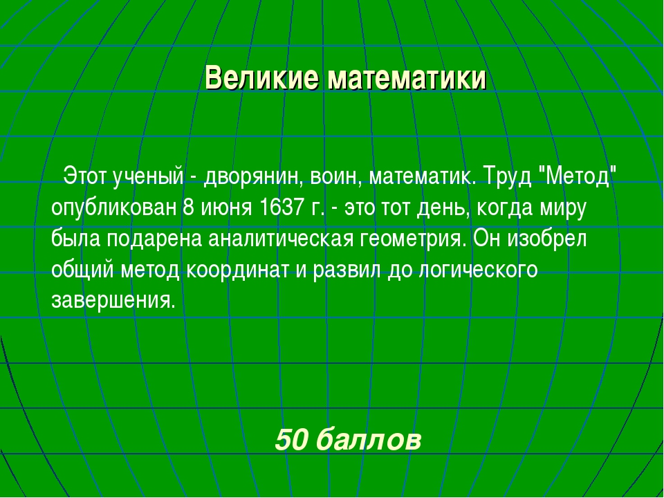 """Великие математики Этот ученый - дворянин, воин, математик. Труд """"Метод"""" опуб..."""