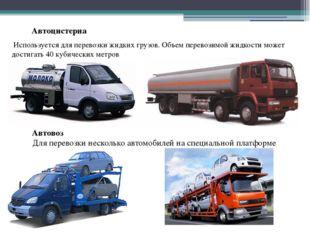 Автоцистерна Используется для перевозки жидких грузов. Объем перевозимой жид
