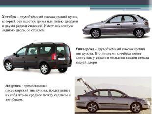 Хэтчбек - двухобъёмный пассажирский кузов, который оснащается тремя или пятью