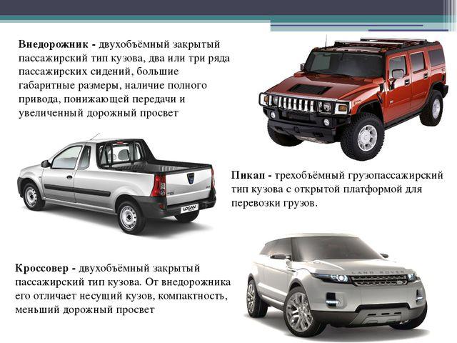 Внедорожник - двухобъёмный закрытый пассажирский тип кузова, два или три ряда...