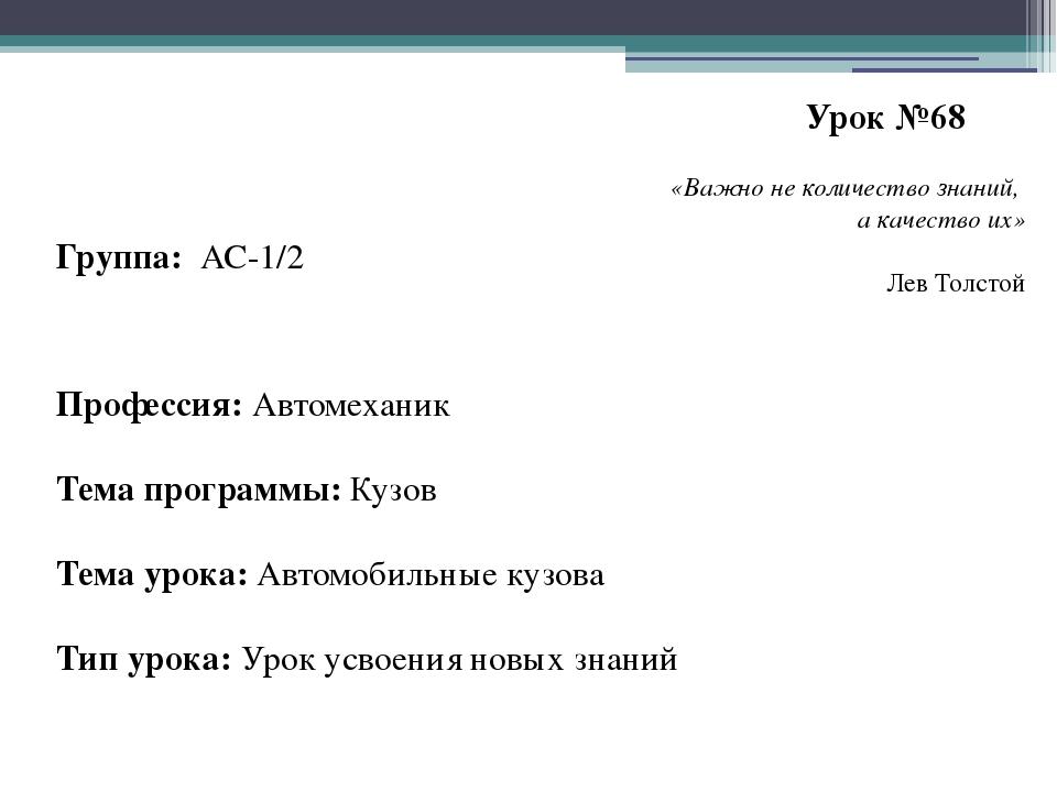 Урок №68 «Важно не количество знаний, а качество их» Лев Толстой Группа: АС-1...