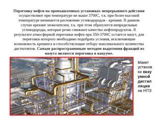 Перегонку нефти на промышленных установках непрерывного действия осуществляют