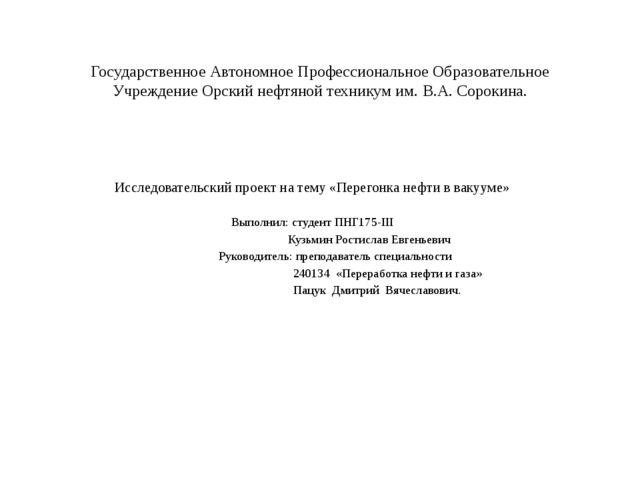 Государственное Автономное Профессиональное Образовательное Учреждение Орский...