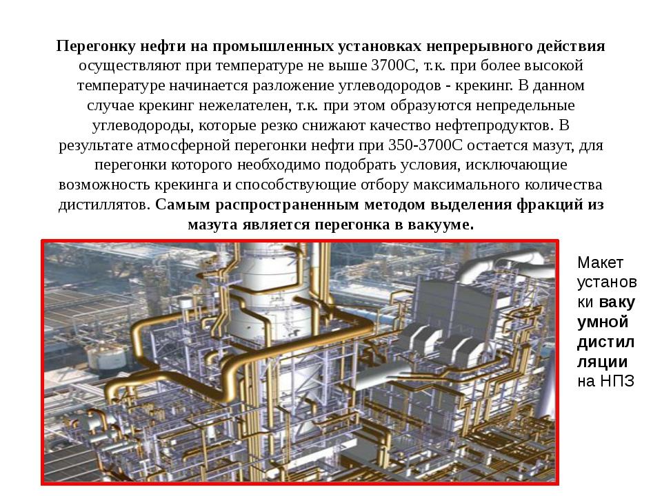 Перегонку нефти на промышленных установках непрерывного действия осуществляют...