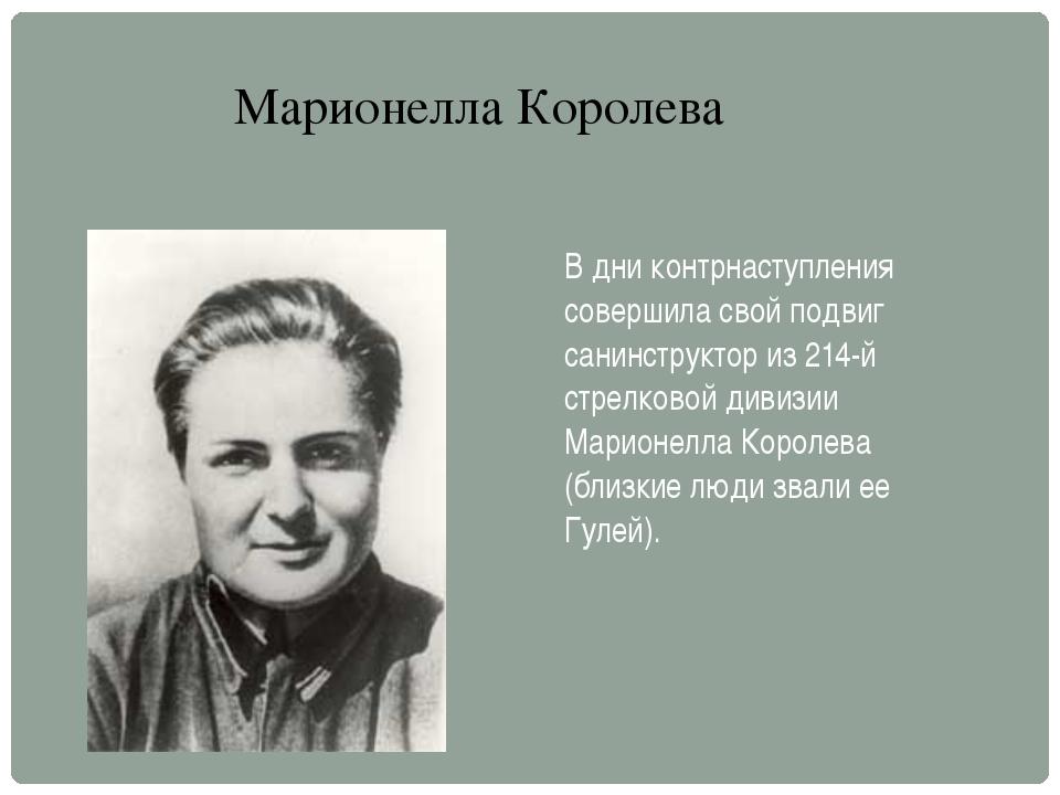 Конституции России что совершила гуля королева мая года