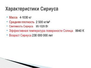 Масса 4·1030кг Средняя плотность 2 500кг/м³ Светимость Сириуса 95·1026Вт