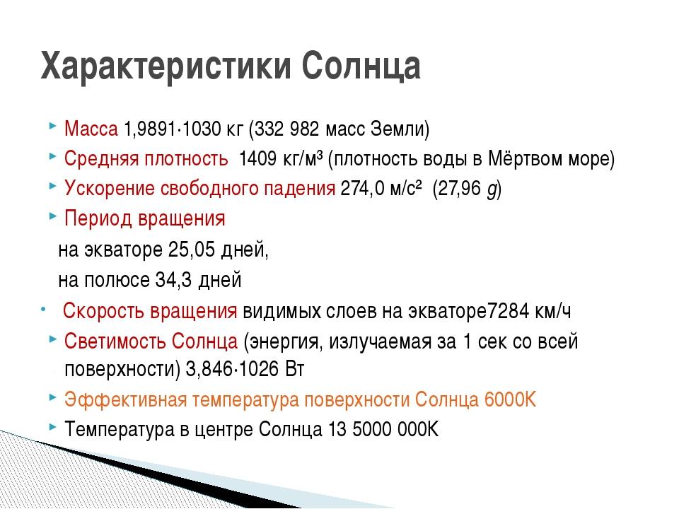 Масса 1,9891·1030кг(332982 масс Земли) Средняя плотность 1409кг/м³ (плот...