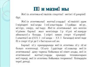 Пән мазмұны Жеңіл атлетика-көпшілік спорттың негізгі түрлерінің бірі. Жең