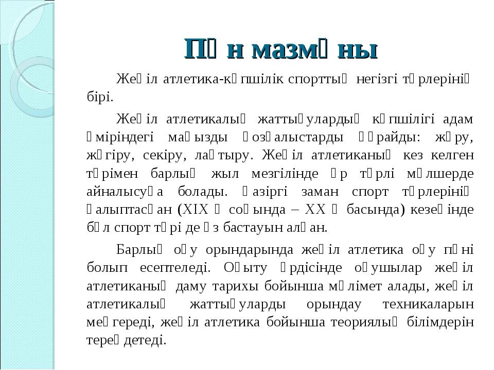 Пән мазмұны Жеңіл атлетика-көпшілік спорттың негізгі түрлерінің бірі. Жең...