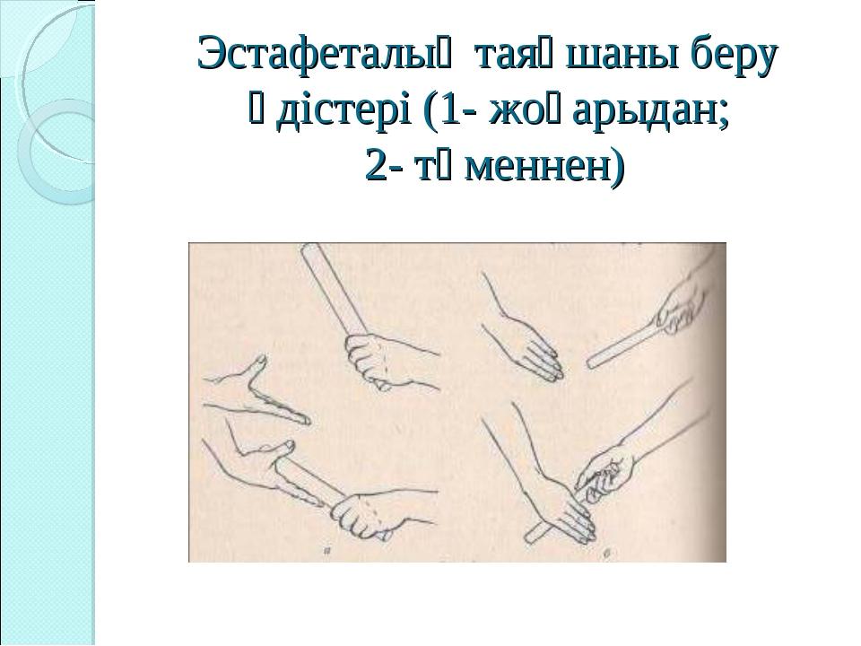 Эстафеталық таяқшаны беру әдістері (1- жоғарыдан; 2- төменнен)
