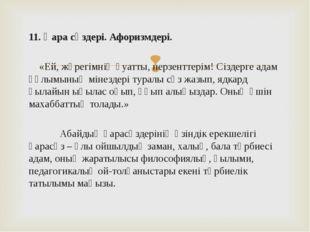 11. Қара сөздері. Афоризмдері. «Ей, жүрегімнің қуатты, перзенттерім! Сіздерге
