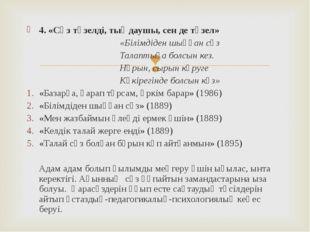 4. «Сөз түзелді, тыңдаушы, сен де түзел» «Білімдіден шыққан сөз Талап
