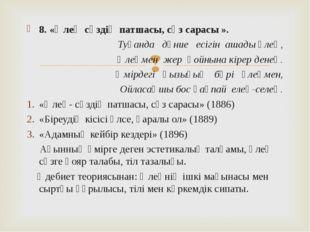 8. «Өлең сөздің патшасы, сөз сарасы ». Туғанда дүние есігін ашады өлең, Өлеңм