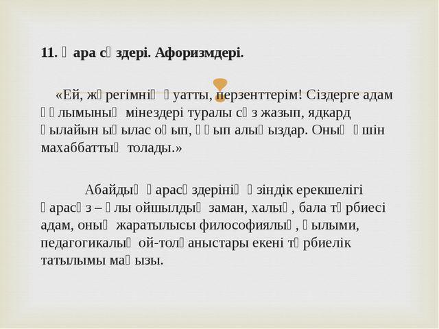 11. Қара сөздері. Афоризмдері. «Ей, жүрегімнің қуатты, перзенттерім! Сіздерге...