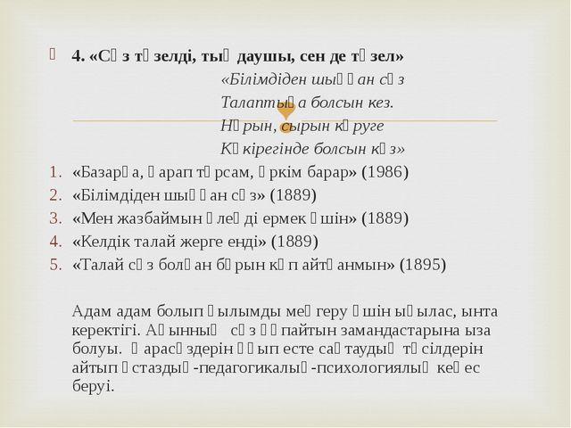 4. «Сөз түзелді, тыңдаушы, сен де түзел» «Білімдіден шыққан сөз Талап...
