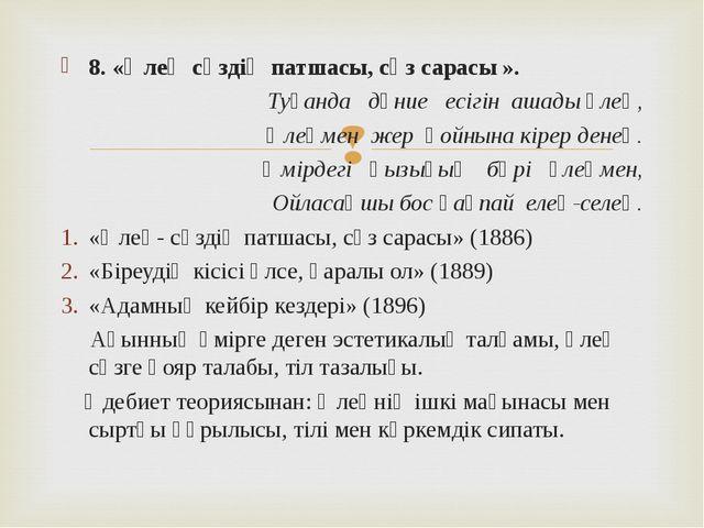 8. «Өлең сөздің патшасы, сөз сарасы ». Туғанда дүние есігін ашады өлең, Өлеңм...