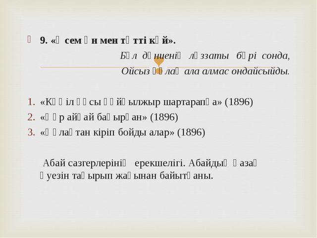 9. «Әсем ән мен тәтті күй». Бұл дүниенің ләззаты бәрі сонда, Ойсыз құлақ ала...