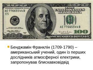 Бенджамін Франклін (1709-1790) – американський учений, один із перших дослід