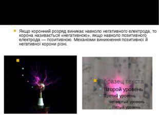 Якщо коронний розряд виникає навколо негативного електрода, то корона називає