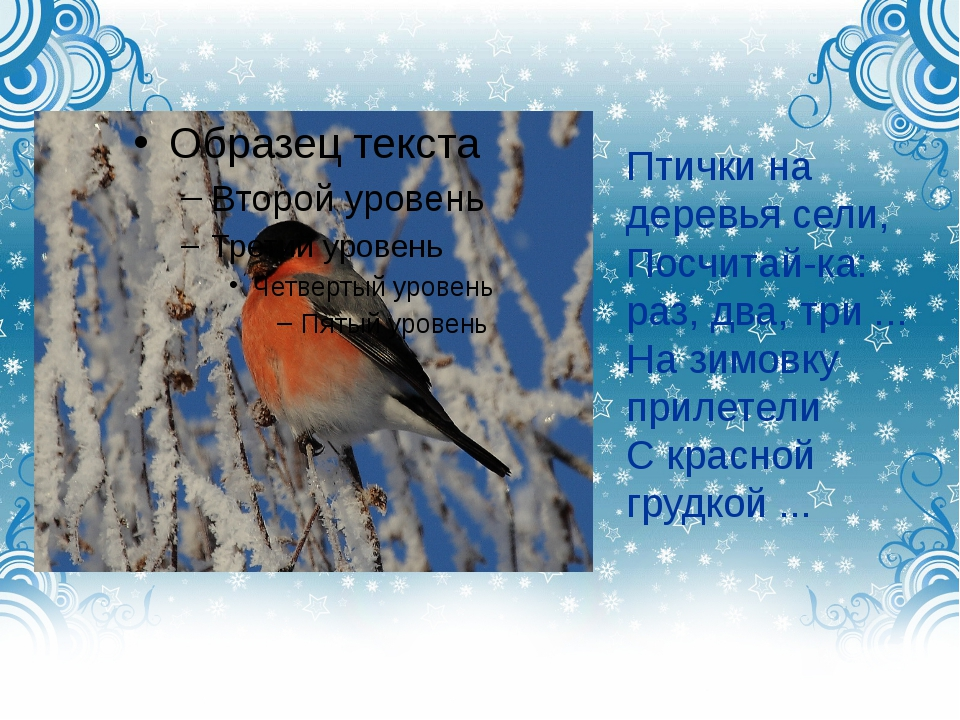Птички на деревья сели, Посчитай-ка: раз, два, три ... На зимовку прилетели...