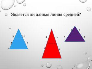 Является ли данная линия средней? 453 4 4 3 3 4 1)2)3) 3 4 4 5 4 5 3