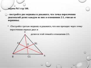 задача №1 стр 146. - постройте две медианы и докажите, что точка пересечения