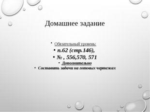 Домашнее задание Обязательный уровень: п.62 (стр.146), № , 556,570, 571 Допол
