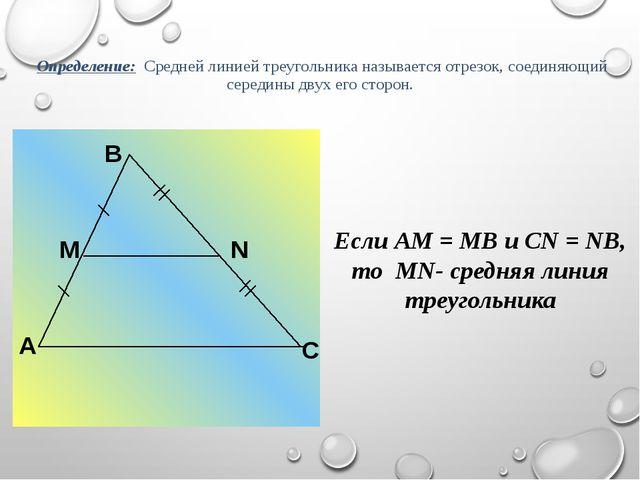 Определение: Средней линией треугольника называется отрезок, соединяющий сер...