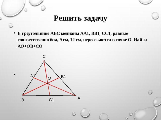 Решить задачу В треугольнике АВС медианы АА1, ВВ1, СС1, равные соответственно...