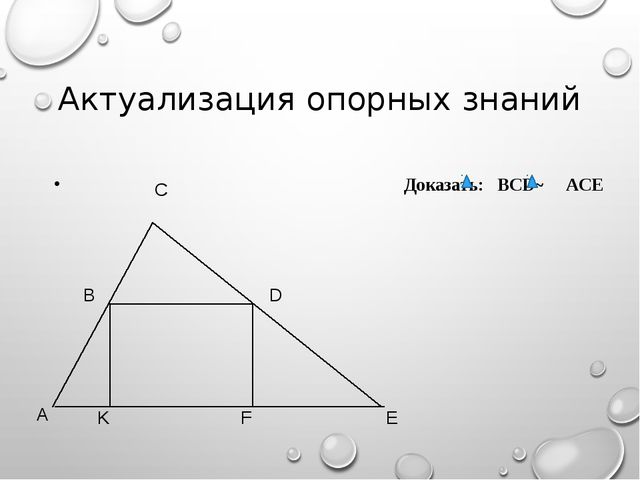 Актуализация опорных знаний Доказать: BCD~ ACE