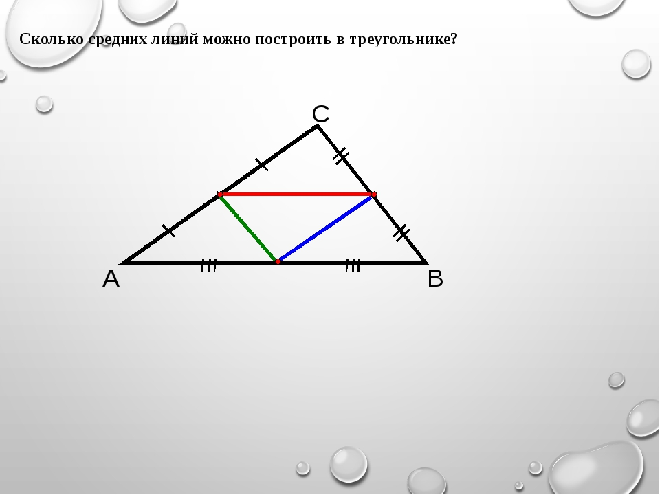 А С В Сколько средних линий можно построить в треугольнике?