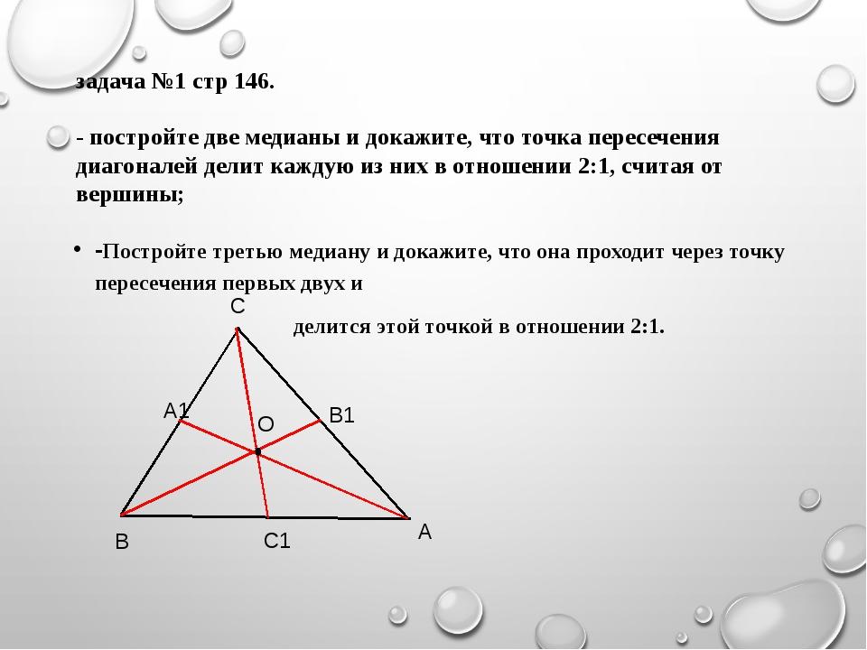 задача №1 стр 146. - постройте две медианы и докажите, что точка пересечения...