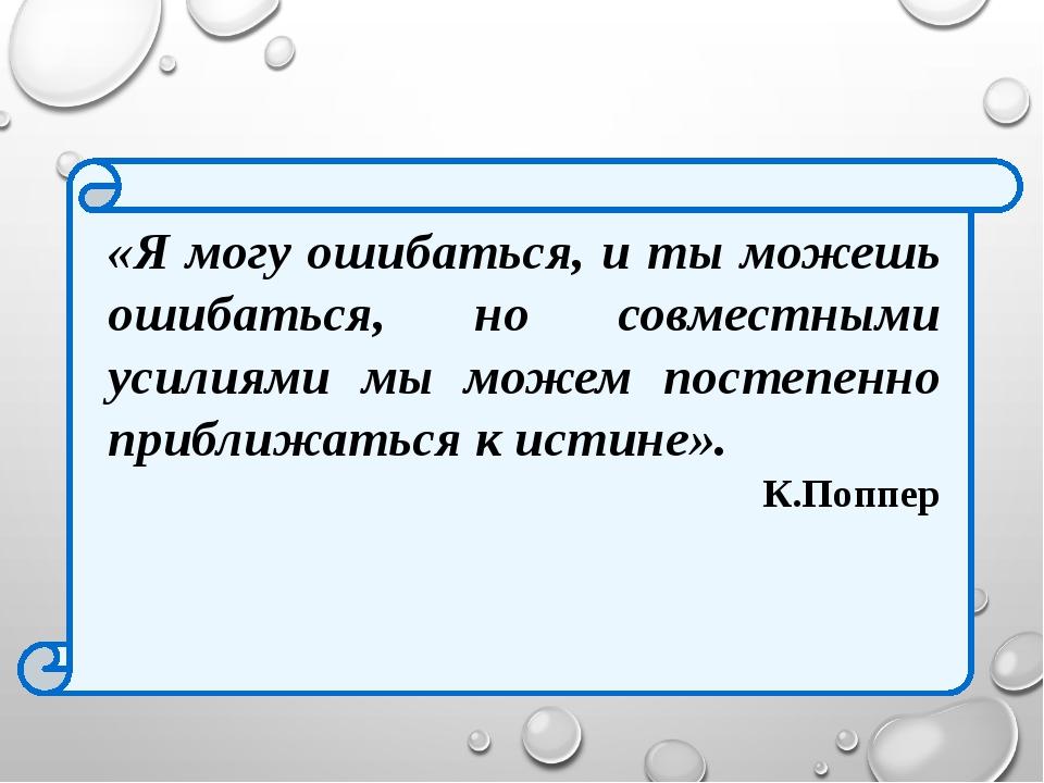 «Я могу ошибаться, и ты можешь ошибаться, но совместными усилиями мы можем п...